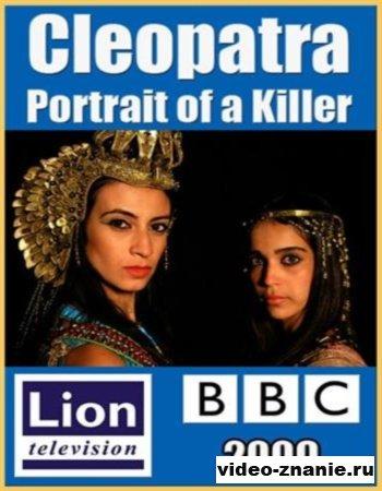 Клеопатра. Портрет убийцы (2009)