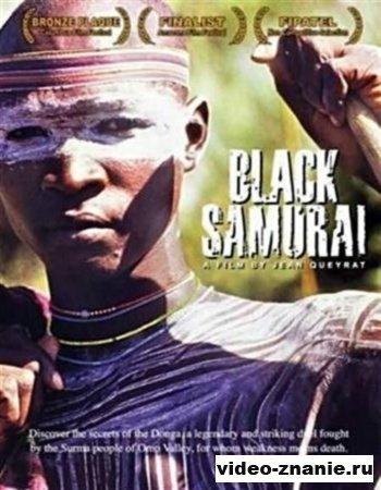 Черные самураи (2011)