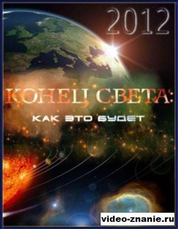 http://video-znanie.ru/uploads/posts/2011-12/1323791894_konec.sveta.jpg