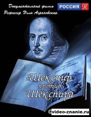 Шекспир против Шекспира (2010)