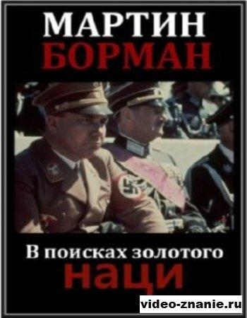 Мартин Борман. В поисках золотого наци (2011)