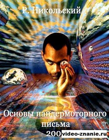 Основы пандермоторного письма (2005)