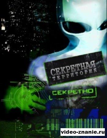 Секретные территории. Заговор черных сил (2011)