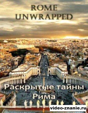 Раскрытые тайны Рима (2010)