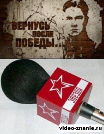 Вернусь после Победы! Подвиг Анатолия Михеева (2011)