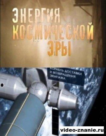 Энергия космической эры (2011)