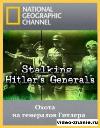 Охота на генералов Гитлера (2011)