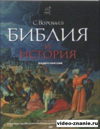 Библия и история (2011)