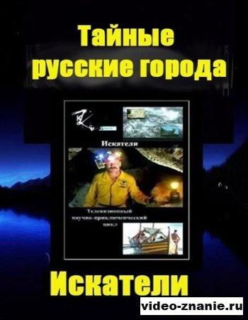 Искатели. Тайные русские города (2011)