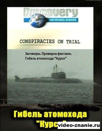 Проверка фактами. Гибель атомохода Курск (2006)
