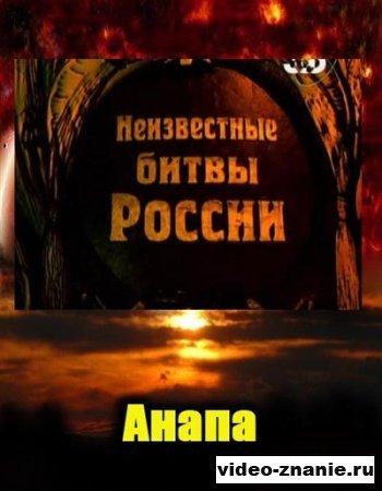 Неизвестные битвы России. Анапа (2010)