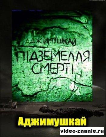 Аджимушкай. Подземелье смерти (2011)