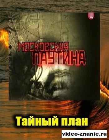 Московская паутина.Тайный план (2007)