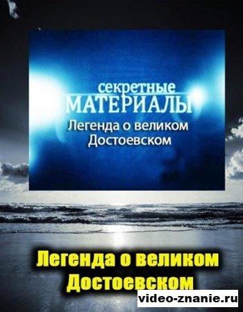 Легенда о великом Достоевском (2011)