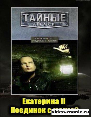 Тайные знаки. Екатерина II. Поединок с магией (2008)