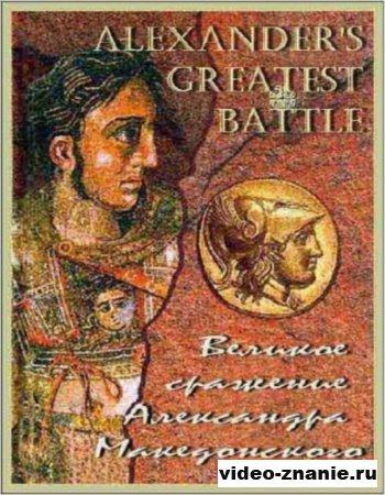 Величайшее сражение Александра Македонского (2009)