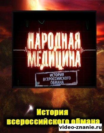 История всероссийского обмана. Народная медицина (2011)