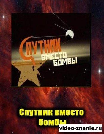 Спутник вместо бомбы (2007)
