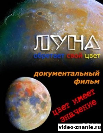 Луна обретает свой цвет (2011)