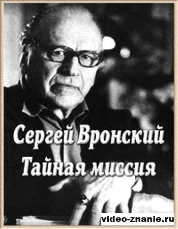 Сергей Вронский. Тайная миссия (2007)