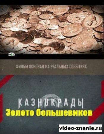 Казнокрады. Золото большевиков (2011)