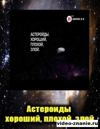 Астероиды - хороший, плохой, злой (2011)