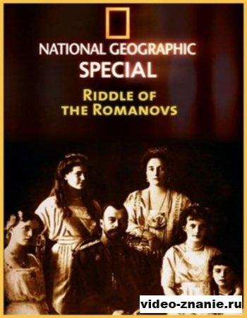 Романовы: пропавшие тела (2009)