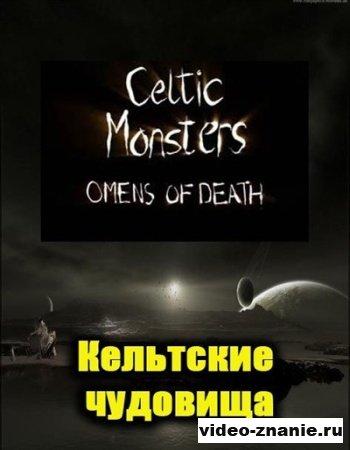 Кельтские чудовища (2006)