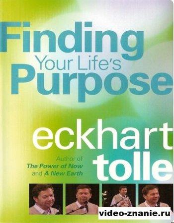 Экхарт Толле - Открытие Своей Истинной Цели (2008)