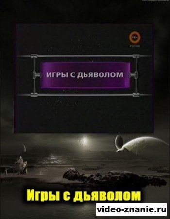 Игры с дьяволом (2007)