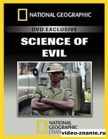 Наука о зле (2007)