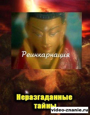Неразгаданные тайны. Реинкарнация (2006)