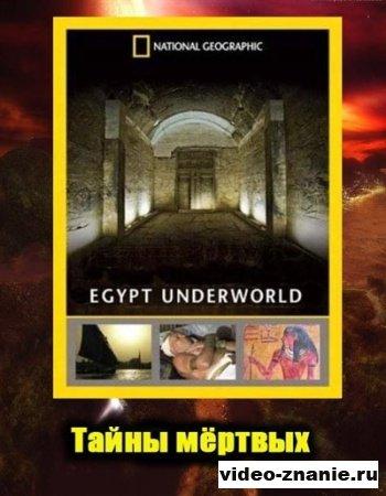 Египет. Тайны мёртвых (2009)