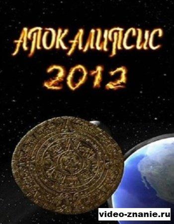 2012 Апокалипсис (2012)