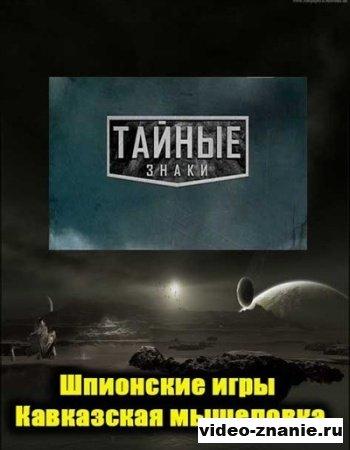 Тайные знаки. Кавказская мышеловка (2009)