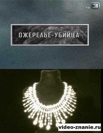 Ожерелье-убийца (2011)