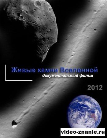 Живые камни Вселенной (2012)