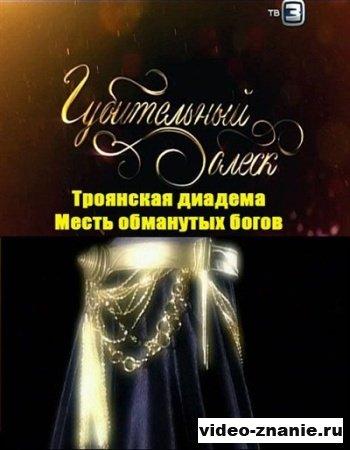 Губительный блеск. Троянская диадема. Месть обманутых богов (2011)