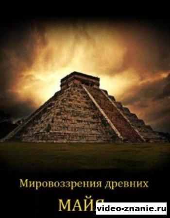 Мировоззрения древних майя (2011)