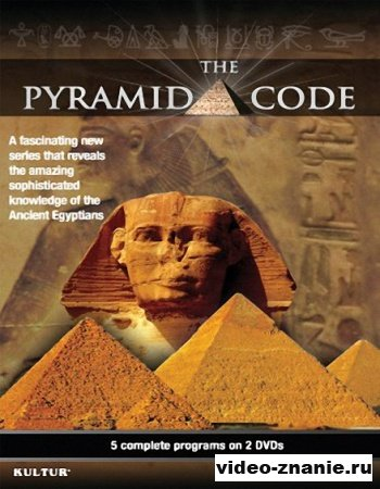 Секретный код египетских пирамид (2011)