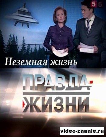 Правда жизни. Неземная жизнь (2012)