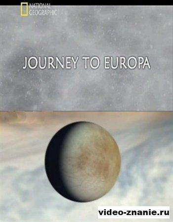 Путешествие к Европе (2011)