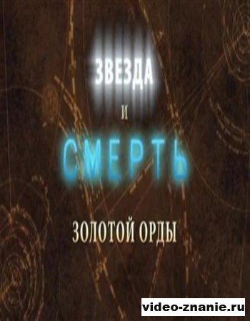 История конца света. Звезда и Смерть Золотой Орды (2010)