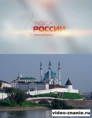 Чудеса России. Казанский Кремль (2011)