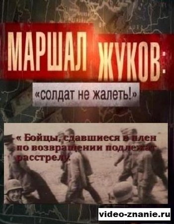 Жуков «Солдат не жалеть!» (2011)