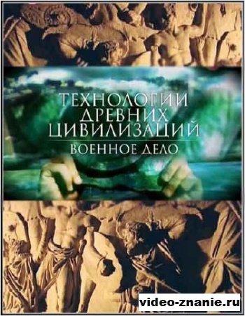 Технологии древних цивилизаций. Военное дело (2011)