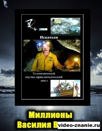 Искатели. Миллионы Василия Варгина (2012)