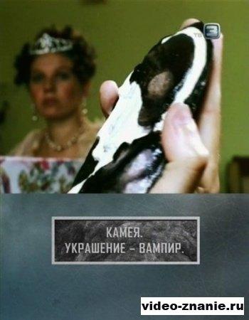 Камея. Украшение-вампир (2011)