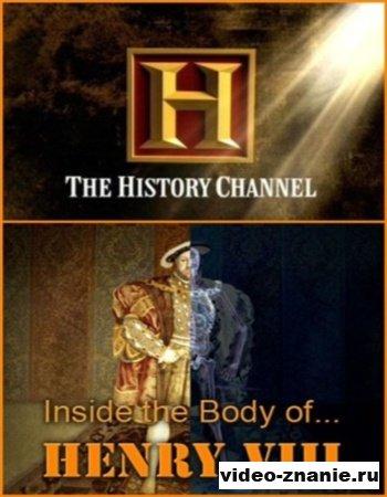 Тело Генриха VIII (2009)