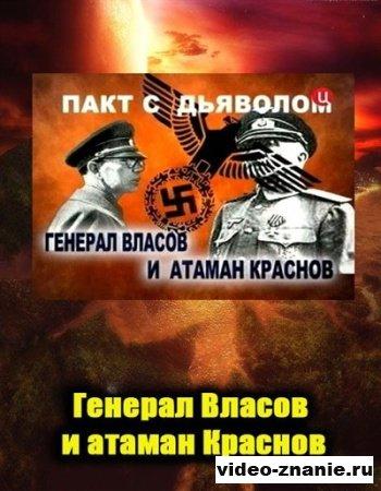 Пакт с Дьяволом. Генерал Власов и атаман Краснов (2009)